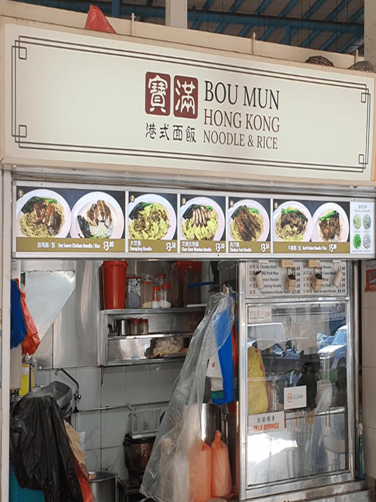 bon mun hong kong noodle & rice