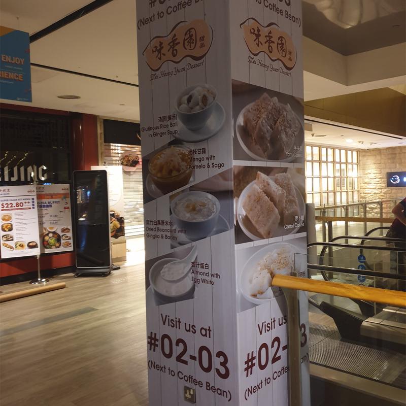mei heong yuan dessert pillar wrap singapore shopping mall