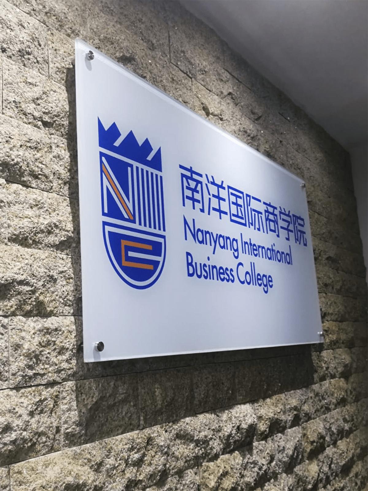nanyang international business school