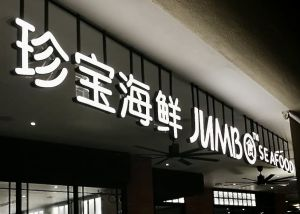 frontlit 3D boxup metal letters signage for jumbo seafood restaurant Singapore